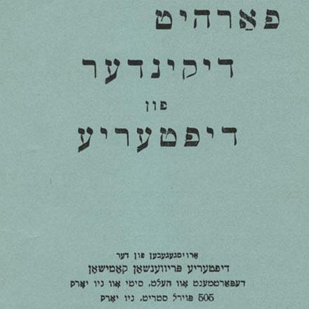 表紙の情報がスペイン語で書かれた茶色の本と、表紙の情報がイディッシュ語で書かれた緑の本